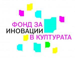 fond_za_inovacii_v_kulturata
